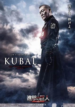 Kunimura Jun / Kubal