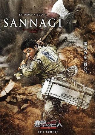 Matsuo Satoru / Sannagi